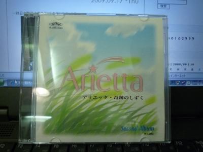 04.Arietta(2009年9月18日)