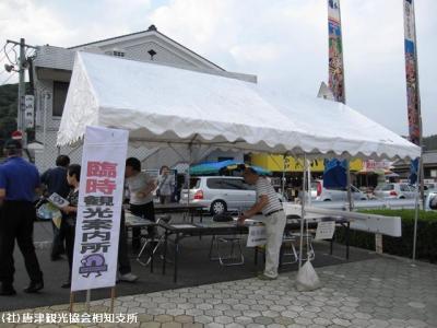 02.呼子(2009年9月21日)