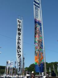 00.朝市ふれあいフェスタ(2009年10月4日)