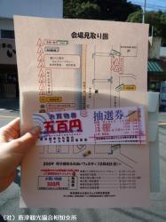 02.朝市ふれあいフェスタ(2009年10月4日)