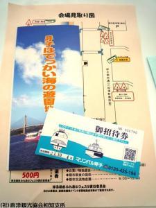 01.イカ丸乗船(2009年10月4日)