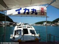 02.イカ丸乗船(2009年10月4日)