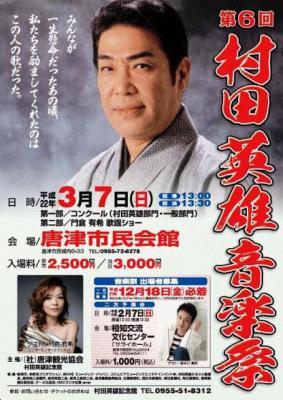 murata-ongakusai2009.jpg