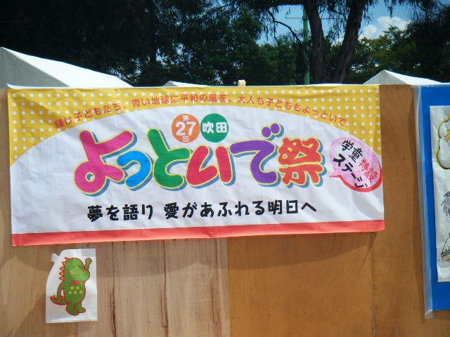 2009_0913吹田よっといで祭0010