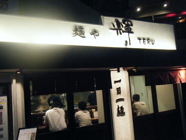 2009_0916京都王将 淡路店0009