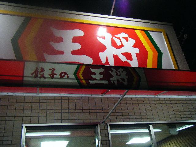 2009_0916京都王将 淡路店0008