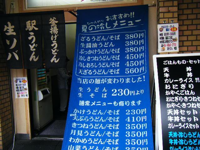 2009_0922ミンミンで昼ご飯0003