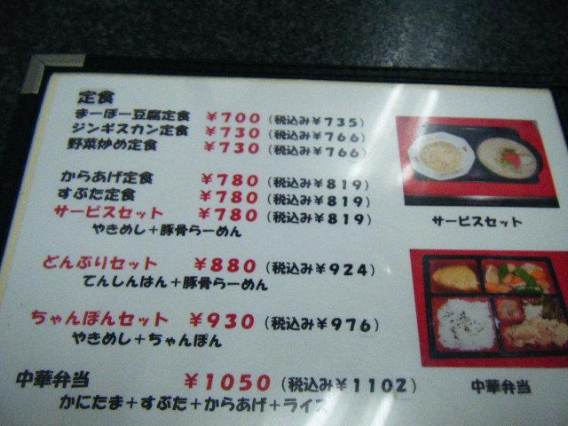 2009_0922ミンミンで昼ご飯0004