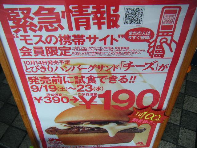 2009_0923キラじい0018