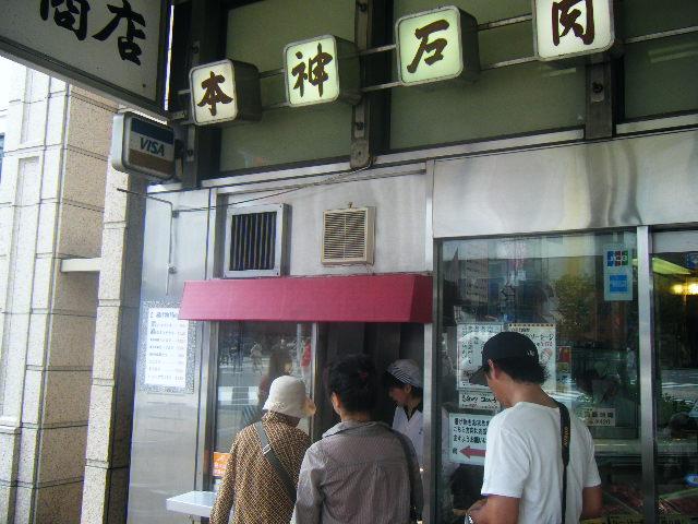 2009_0923連休最終日、神戸で0021