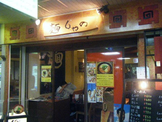 2009_0923連休最終日、神戸で0050
