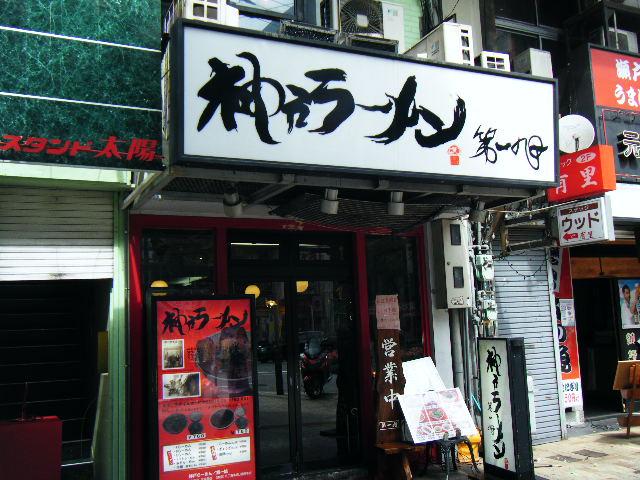 2009_0923連休最終日、神戸で0018