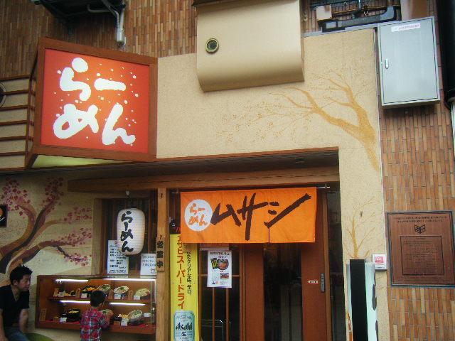 2009_0923連休最終日、神戸で0046