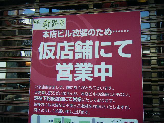 2009_0927京都でのんびり0035
