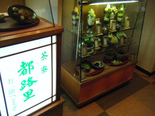 2009_0927京都でのんびり0038