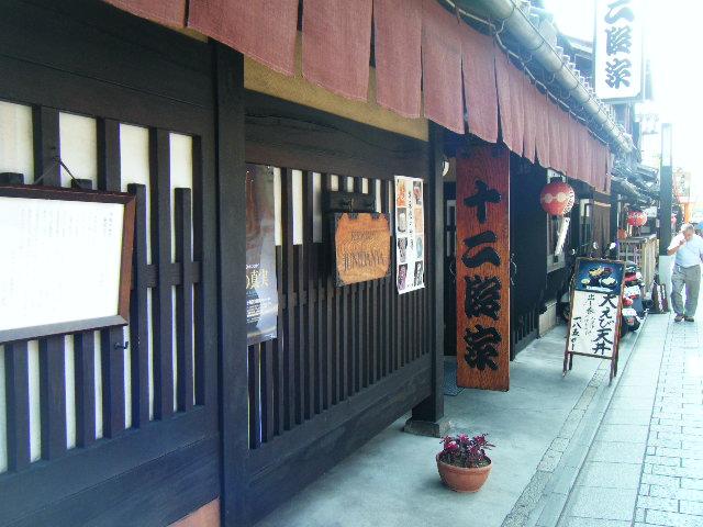 2009_0927京都でのんびり0062