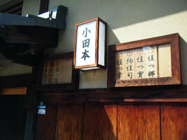 2009_0927京都でのんびり0066