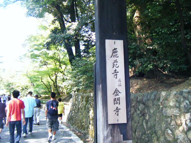 2009_0927京都でのんびり0075