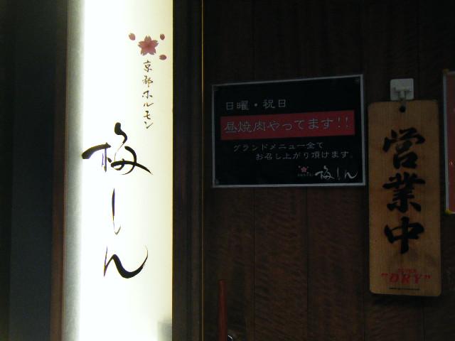 2009_0927京都でのんびり0107