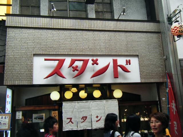 2009_0927京都でのんびり0121