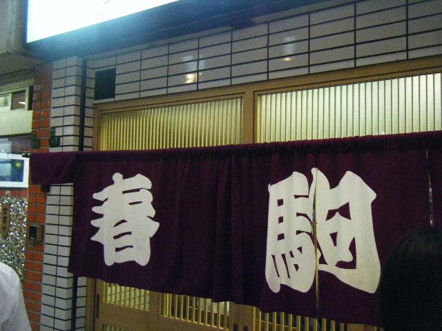 2009_1003麺や紡さん0003