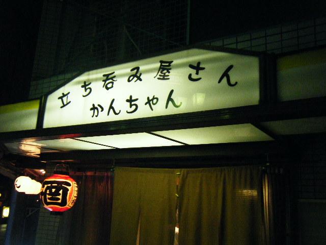 2009_1003麺や紡さん0022