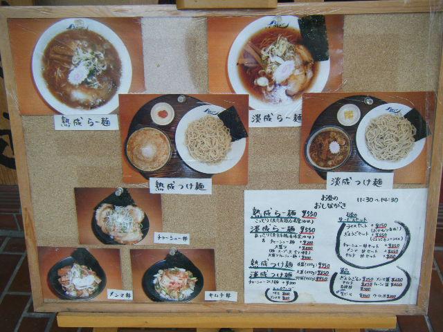 2009_1003麺や紡さん0029