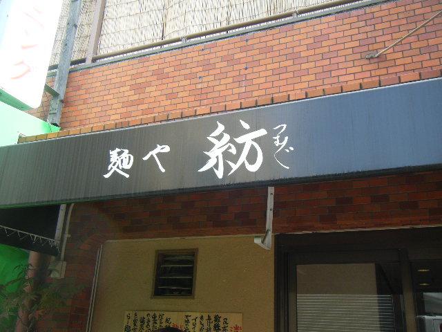 2009_1003麺や紡さん0031