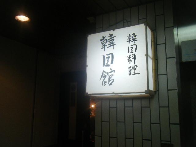 2009_1009韓国館ってお店です0024