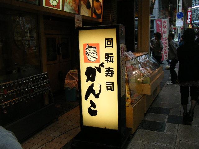 2009_1011御堂筋KAPPOで0027
