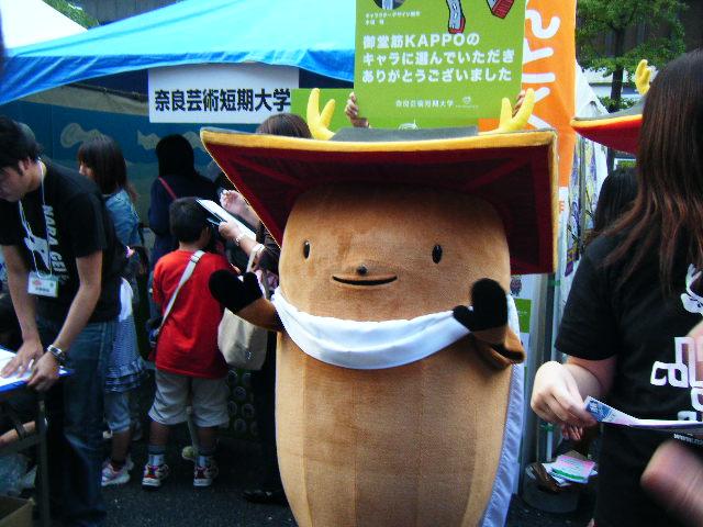 2009_1011御堂筋KAPPOで0063
