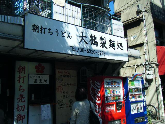 2009_1012大鶴製麺処0001
