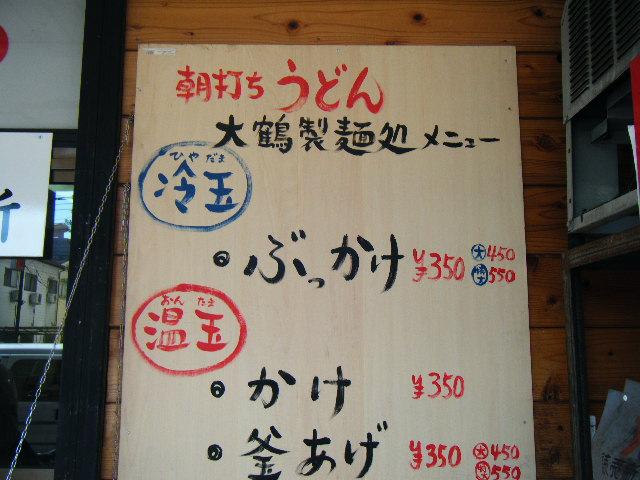 2009_1012大鶴製麺処0002