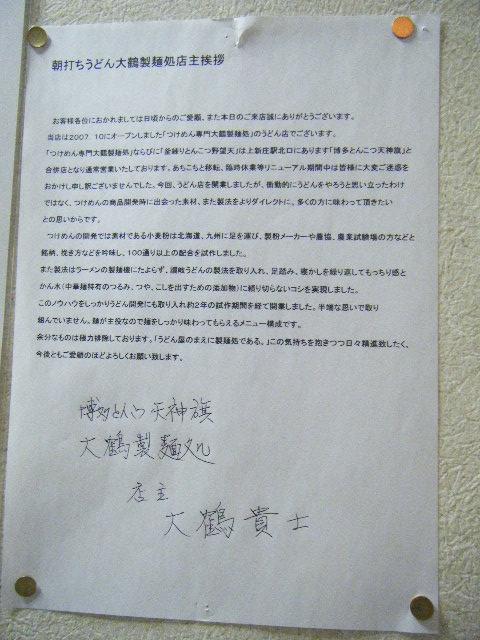 2009_1012大鶴製麺処0004