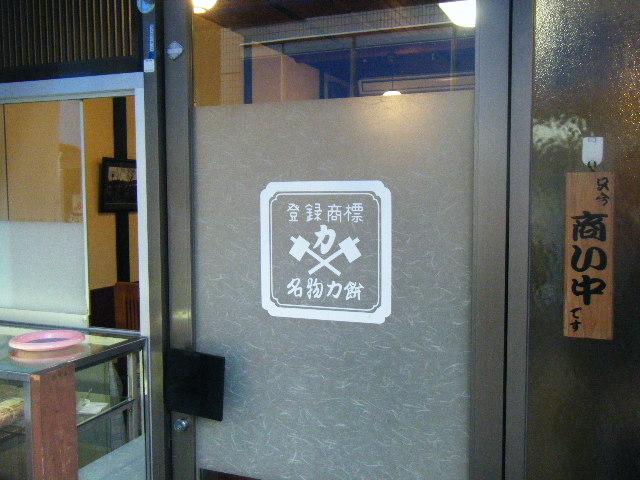 2009_1017力餅食堂さん0003