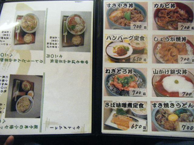 2009_1017力餅食堂さん0004