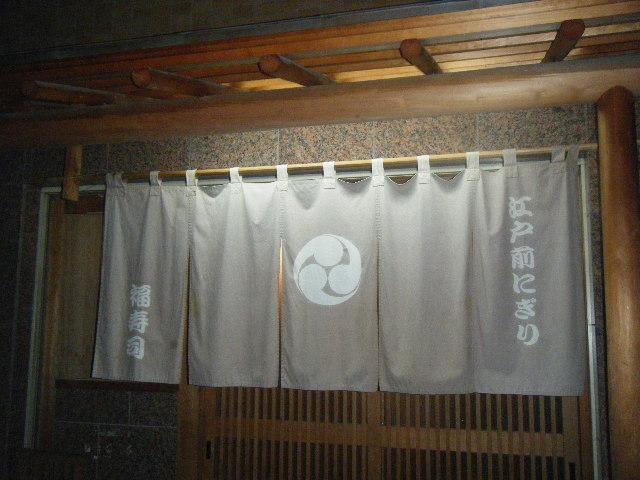 2009_1018福鮨に行った0029