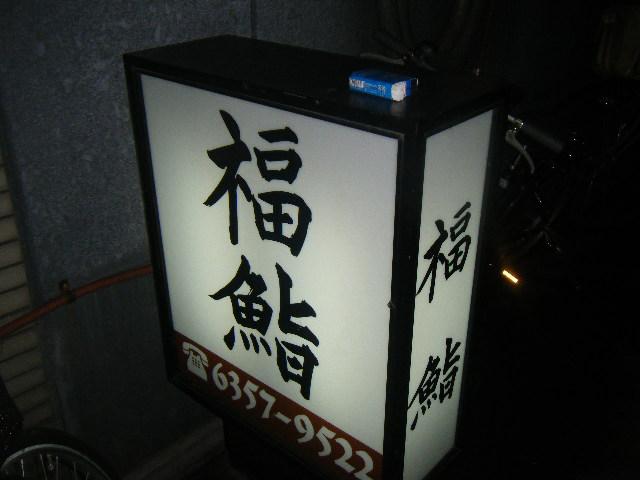 2009_1018福鮨に行った0030