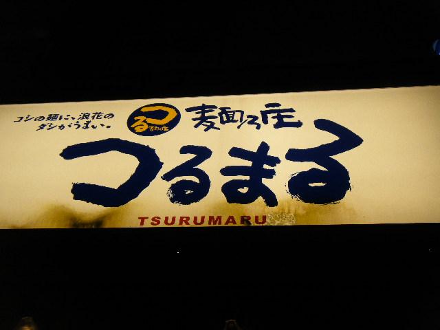 2009_1020火曜日は麺でした0042