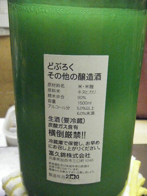 2009_1022かんちゃん二夜連続で0005