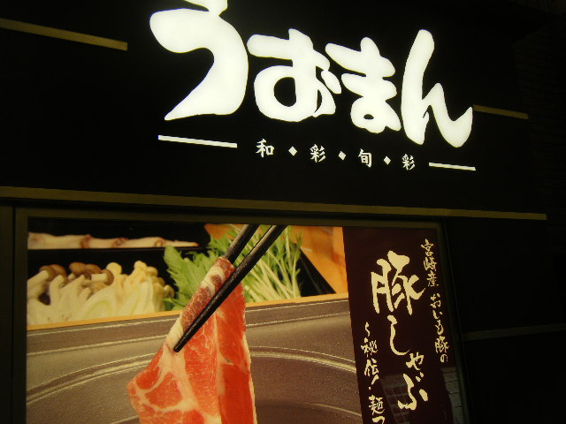 2009_1026ココエ尼崎0045
