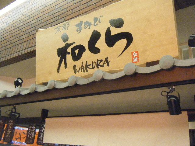 2009_1026ココエ尼崎0046