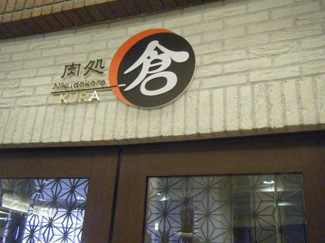 2009_1026ココエ尼崎0052