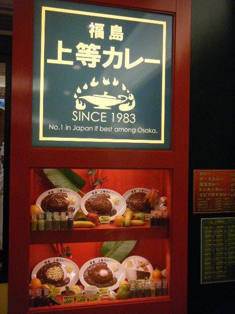 2009_1026ココエ尼崎0055