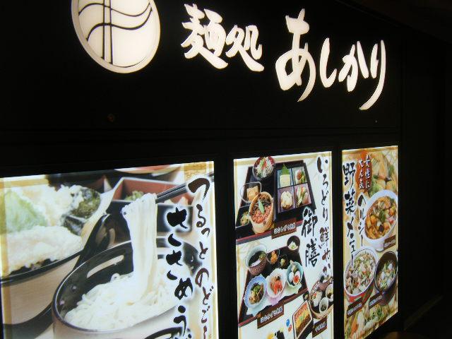 2009_1026ココエ尼崎0058
