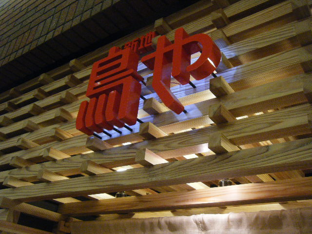2009_1026ココエ尼崎0060