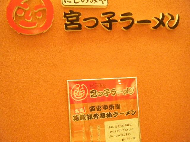 2009_1026ココエ尼崎0056