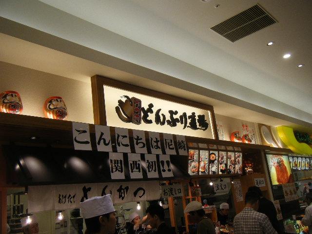 2009_1026ココエ尼崎0063