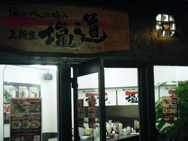 2009_1027塩道さん0006