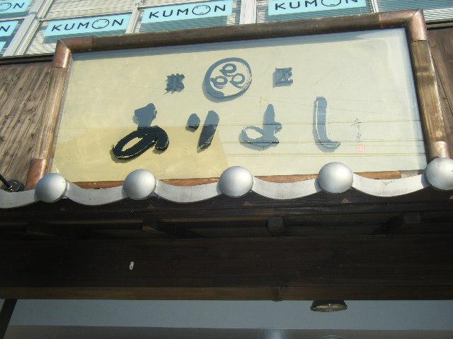 2009_1031大鶴で朝うどん0042